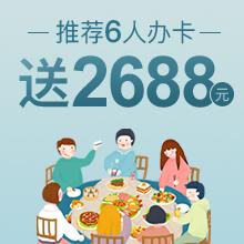 【推荐办卡】无套路,不限量,账单直接抵扣¥2688