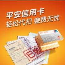 【上?!枯p松便捷!上海地區公共事業費代扣業務開通!