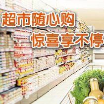 【青岛】平安信用卡,超市随心购,惊喜享不停