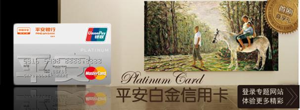 平安白金信用卡