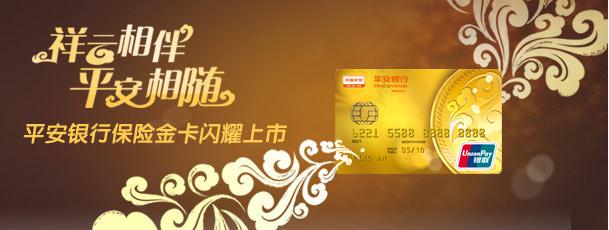 平安银行【保险金卡】信用卡免费赠送100万航空意外险