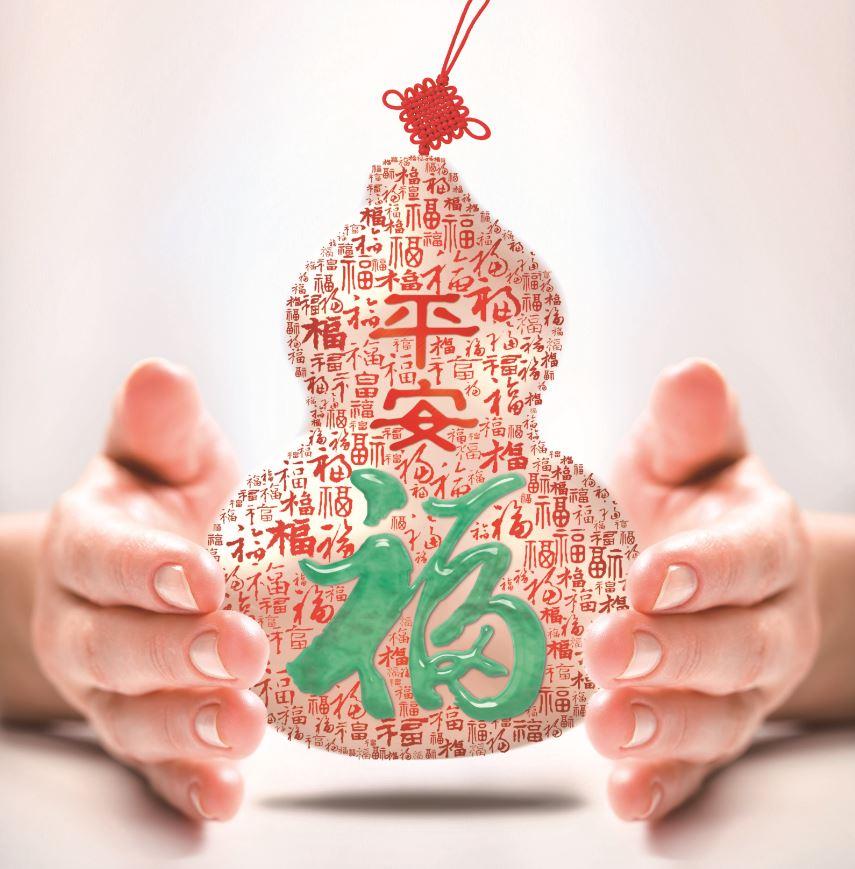 平安福(2019)