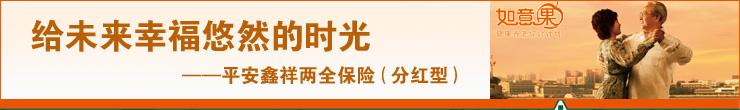 平安鑫祥两全保险(分红型)