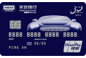 平安车主信用卡