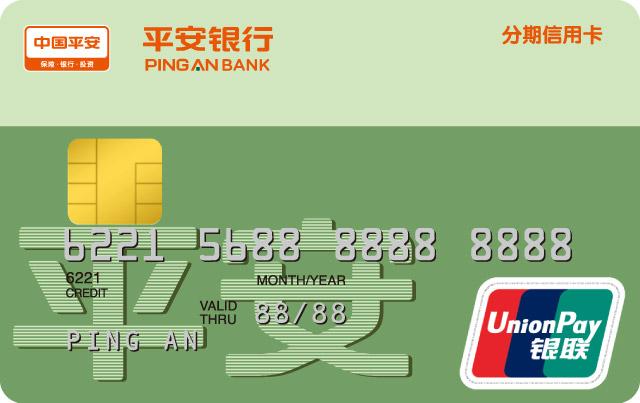 平安银行分期信用卡