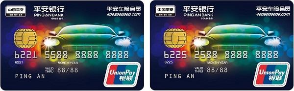 """关于""""平安银行i车信用卡""""升级为""""平安银行"""