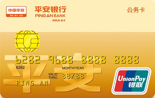 平安北京公务卡