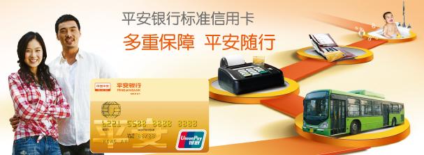 平安银行标准信用卡-平安信用卡
