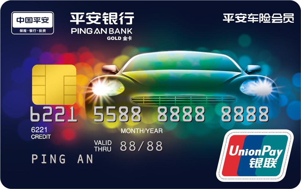 平安车主金融卡