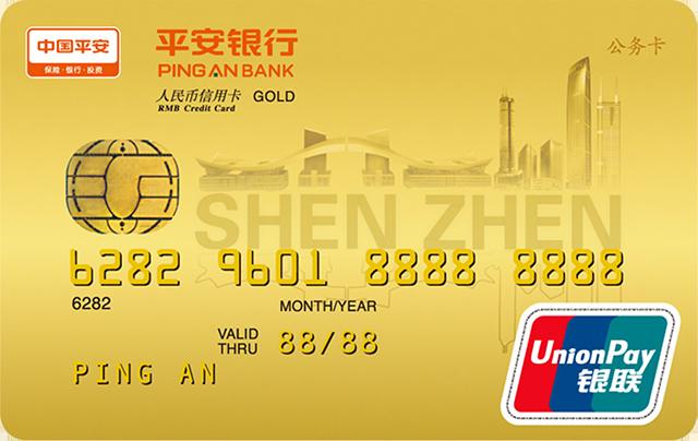 平安深圳公务卡
