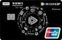 平安腾讯视频VIP白金卡