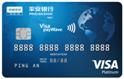 平安VISA白金卡