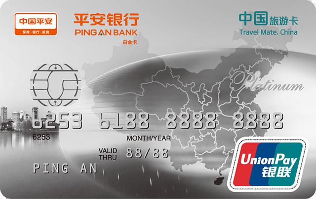 平安中国旅游白金卡